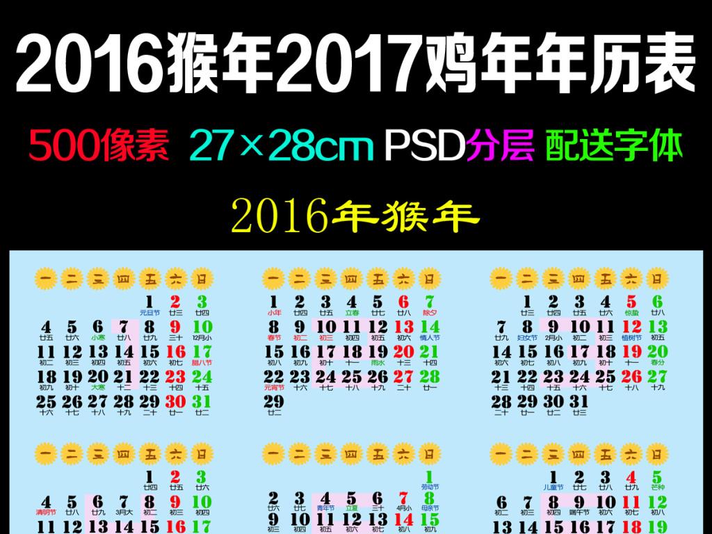 2016猴年2017鸡年日历年历(44)