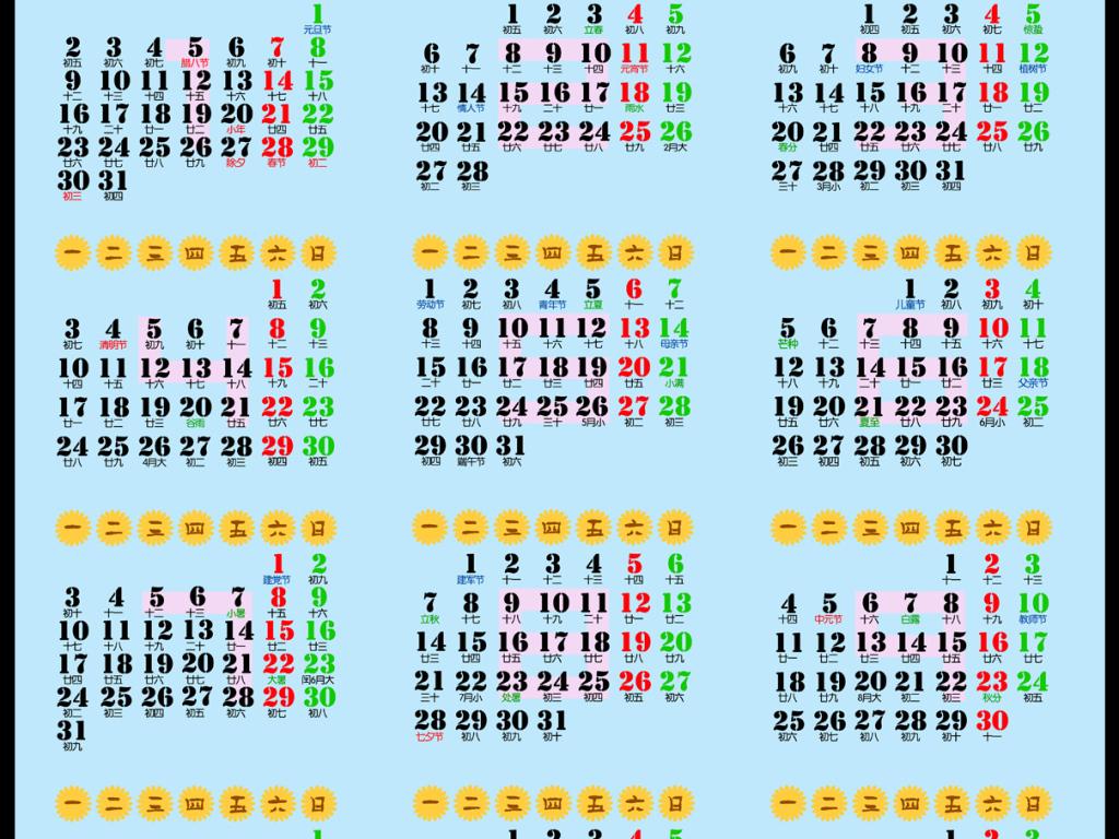 2017年鸡年日历年历表年历表模板图片