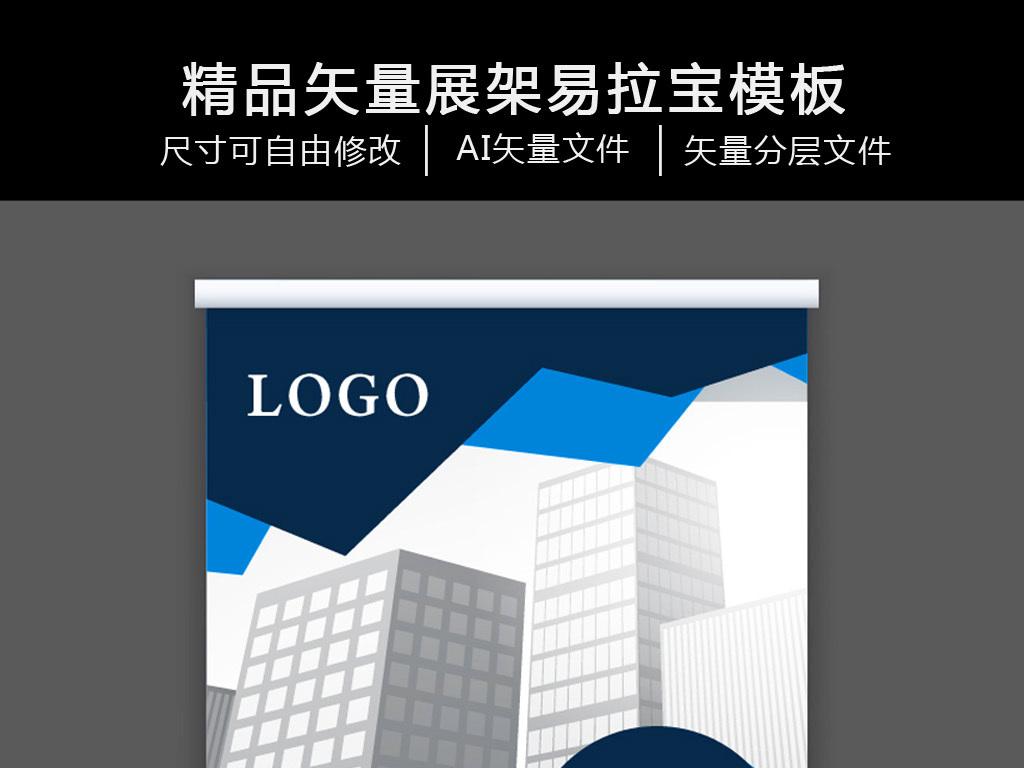 平面|广告设计 展板设计 x展架设计 > 2017几何色块蓝色展板易拉宝