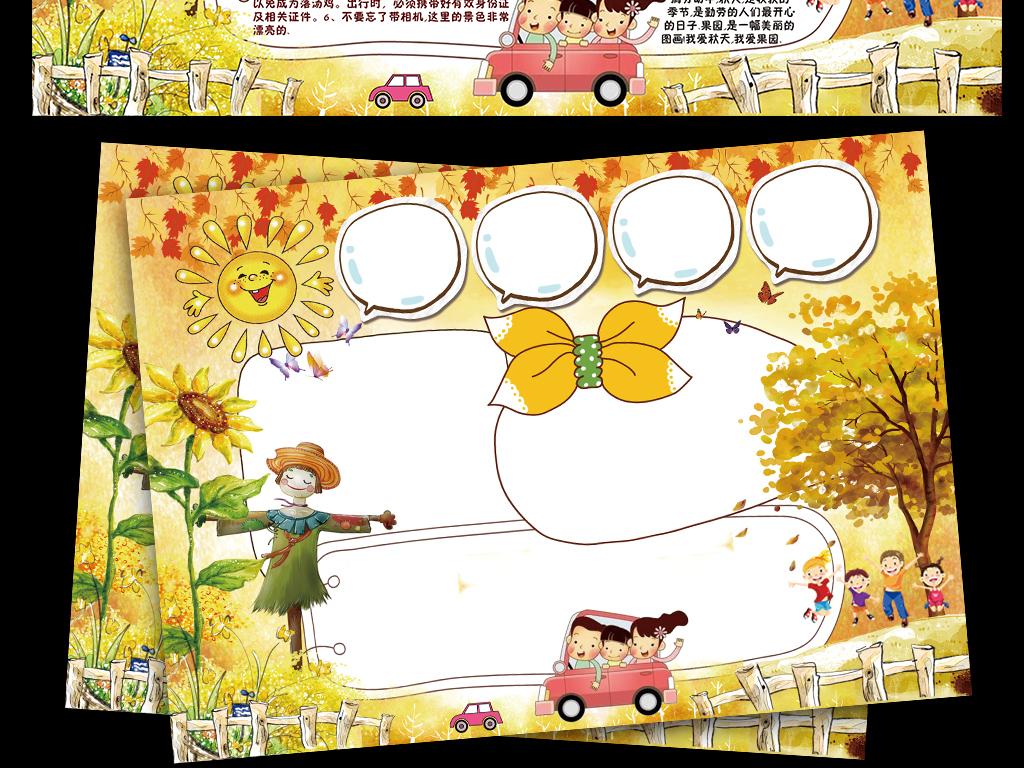 秋游小报秋天环保旅游手抄电子小报边框模板