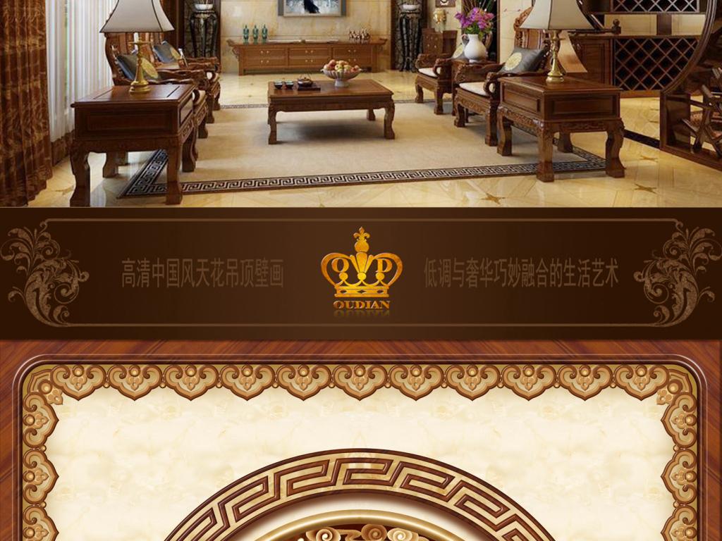中式龙凤呈祥天花吊顶壁画图片