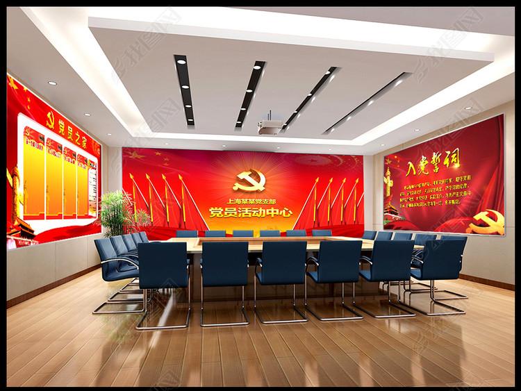 大气党建文化墙党员活动室布置图