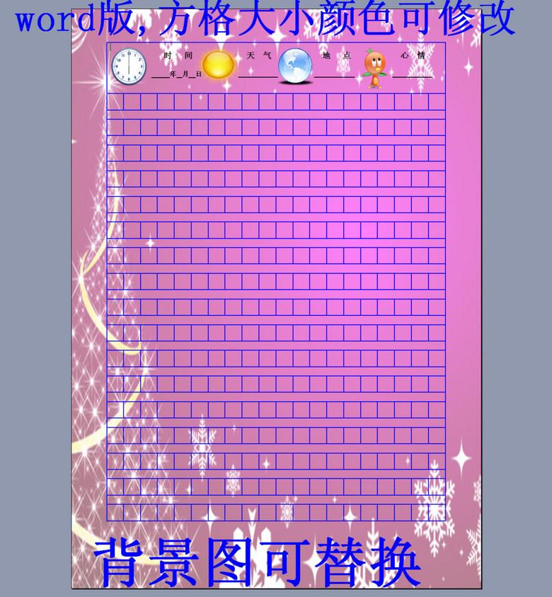 高清WORD平安夜方格日记信纸模版2