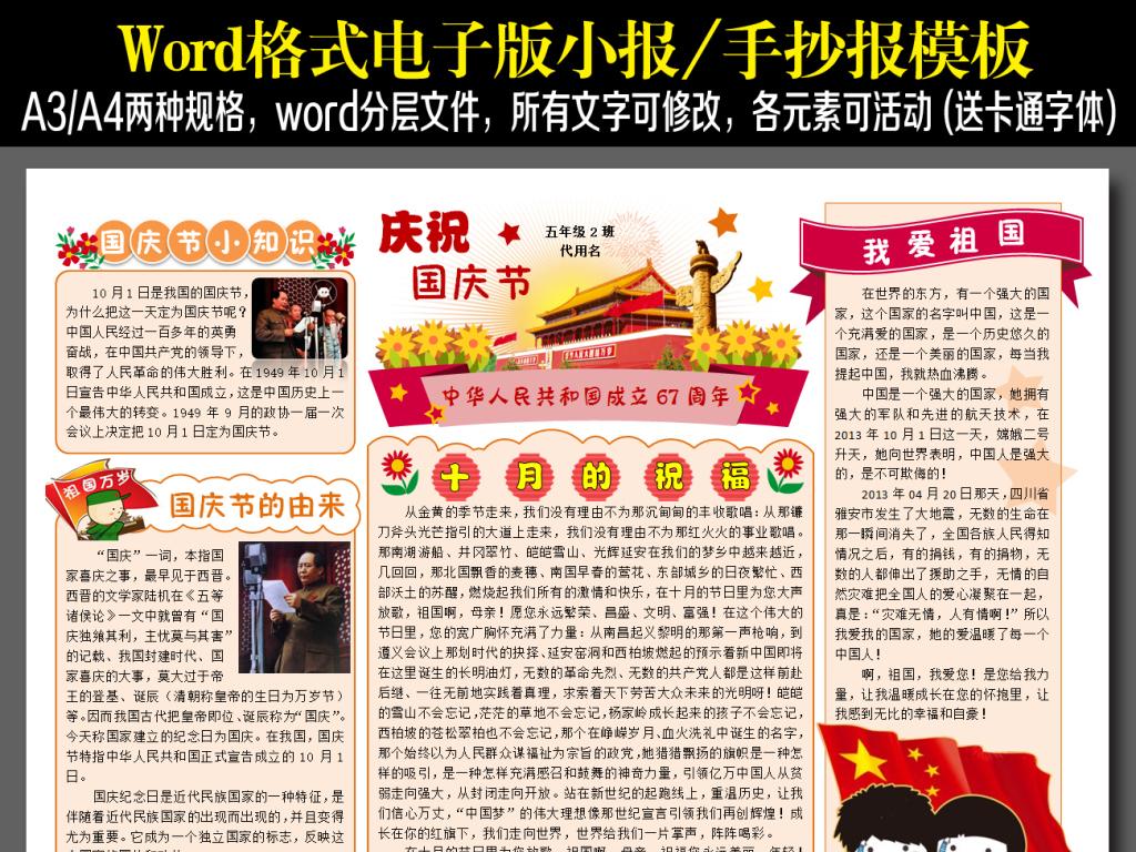 2016国庆节小报手抄报模板下载