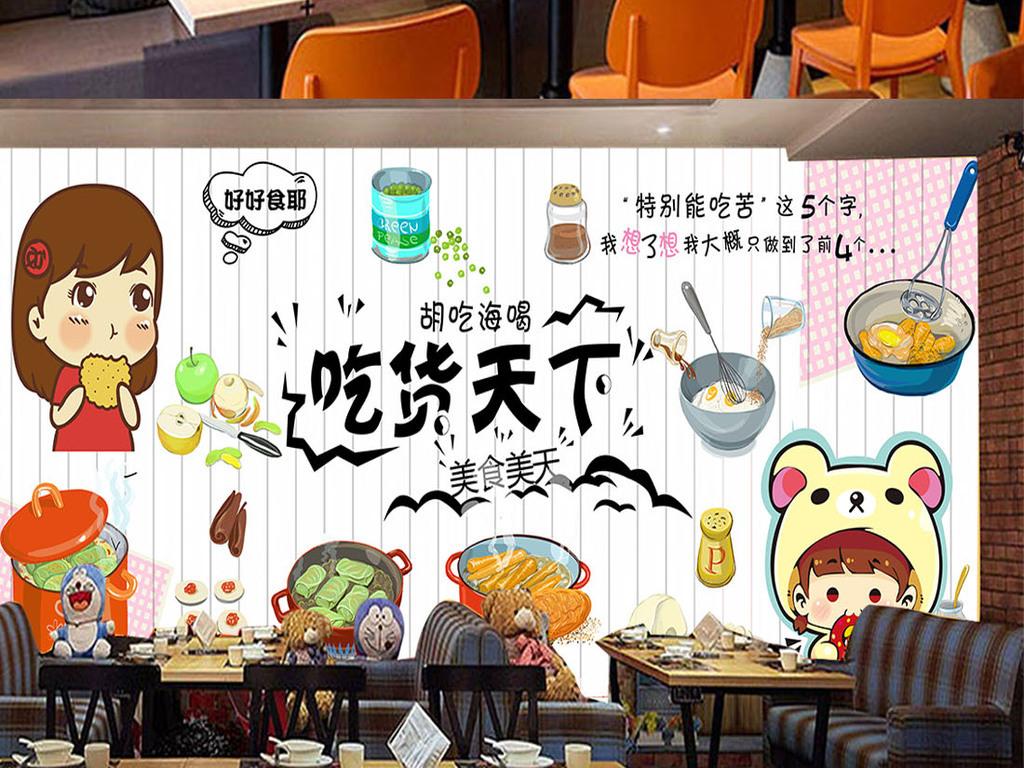 手绘美食快餐店茶餐厅饭店餐馆木纹背景墙