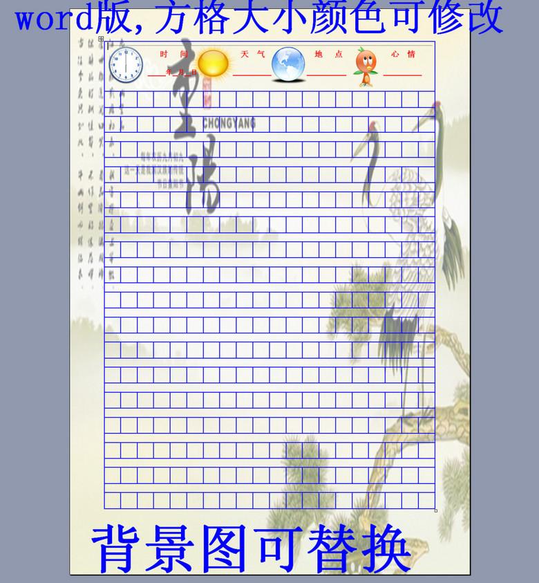 高清WORD重阳节方格日记信纸模版4.