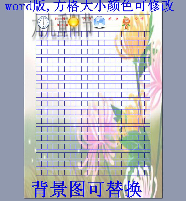 高清WORD重阳节方格日记信纸模版6