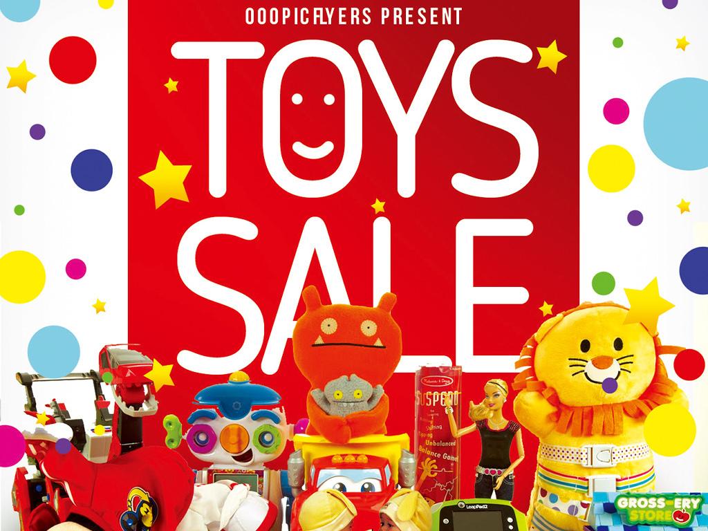 母婴用品商店儿童玩具促销宣传海报模板