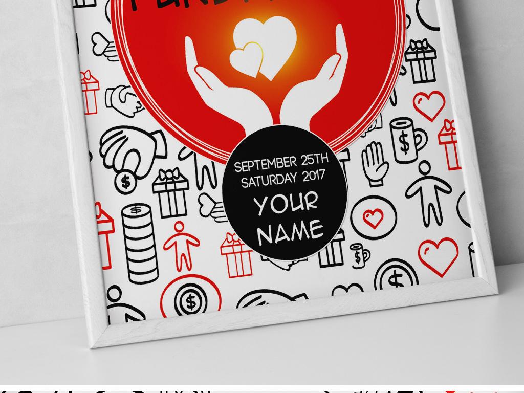手绘插画爱心募捐爱心捐款活动创意海报