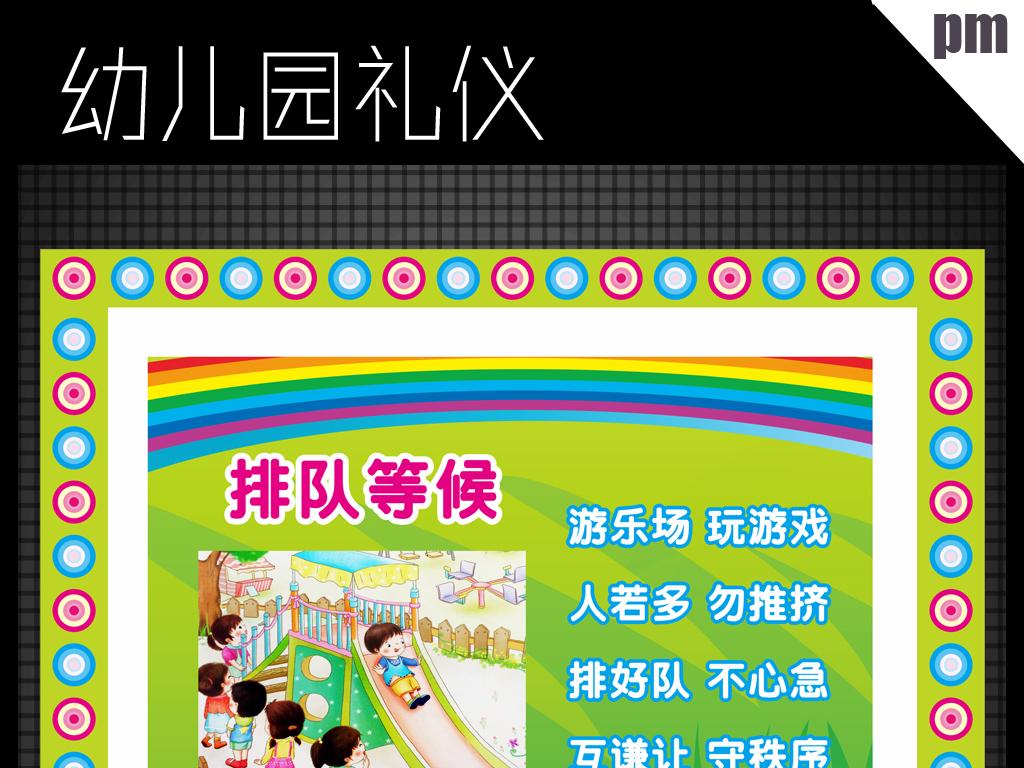 排队滑梯图片幼儿园展板模板排队图片活动背景活动