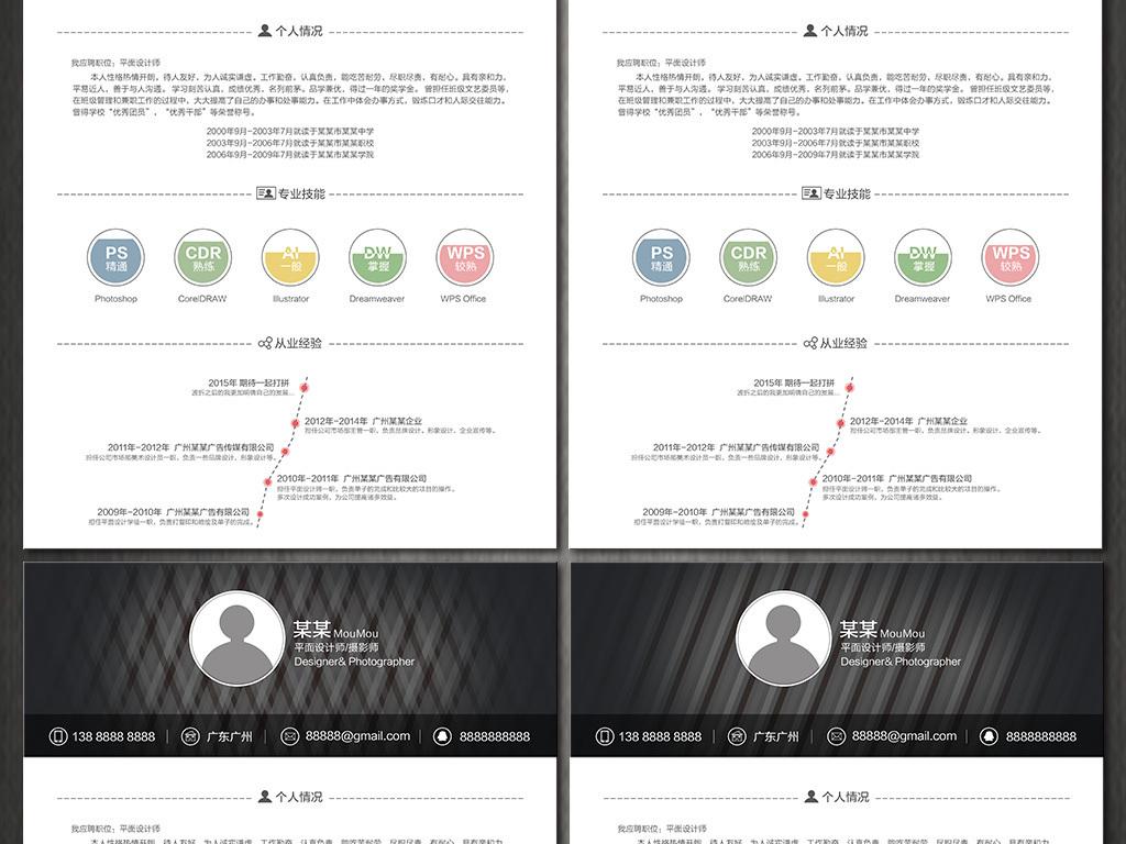 简历封面招聘求职平面设计简历网络编辑