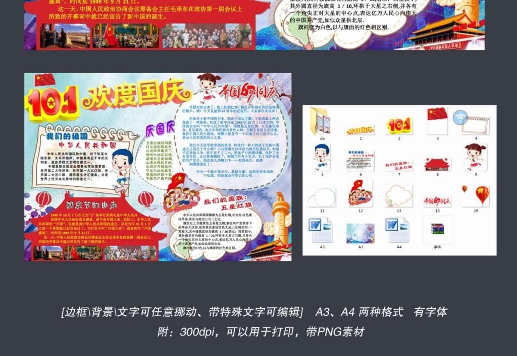 十一欢度国庆节67周年手抄报小报
