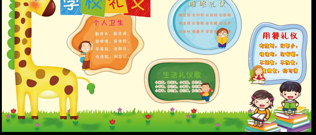 精品幼儿园礼仪用语展板模板下载图片