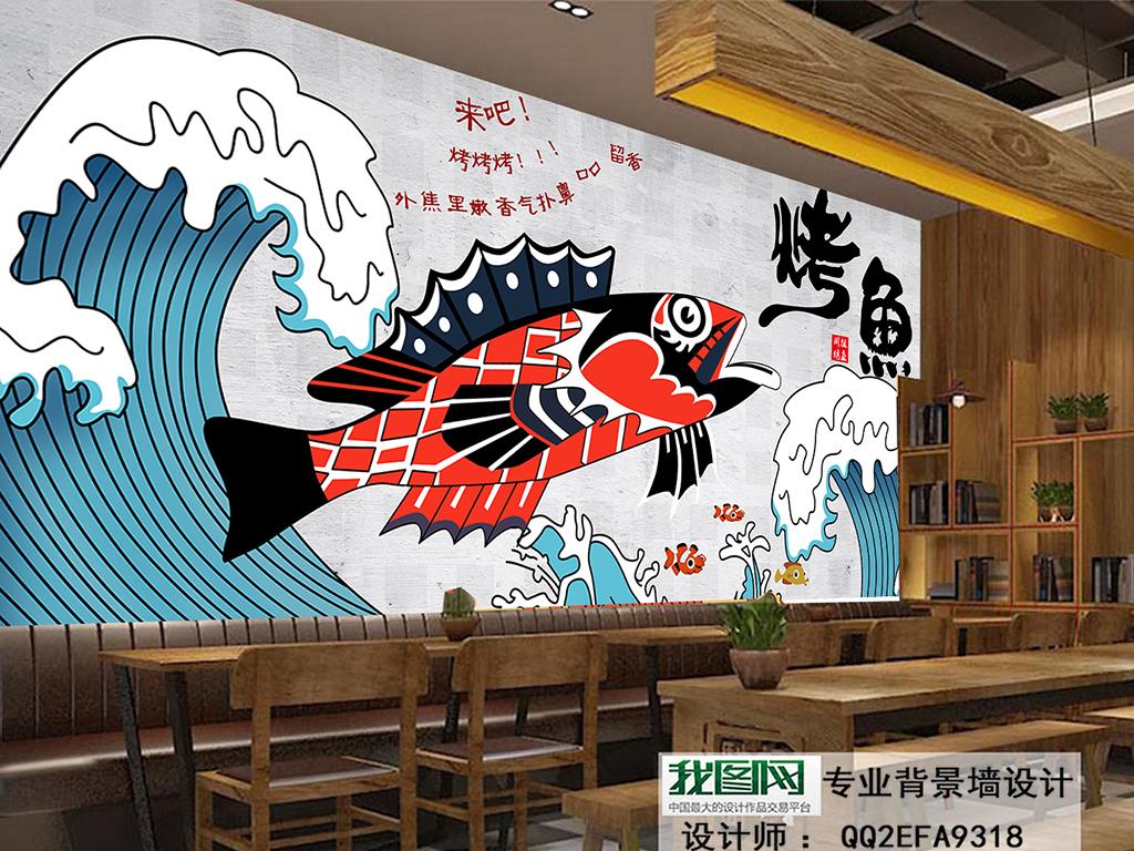 手绘烤鱼火锅店料理餐厅小吃店背景墙