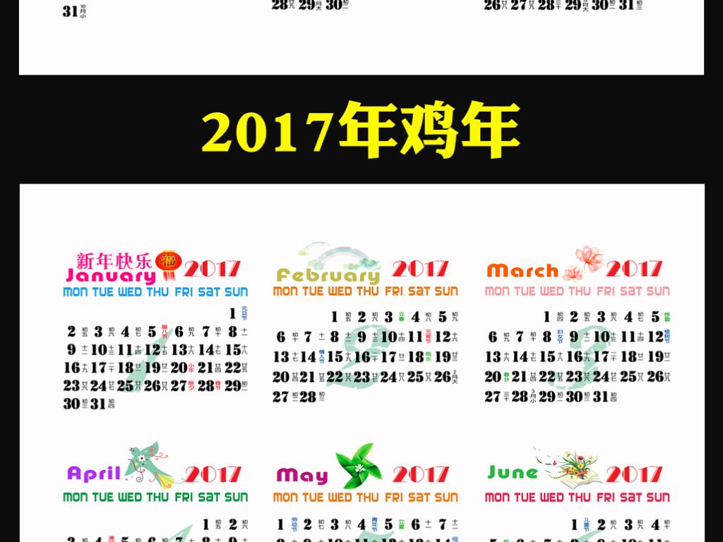 猴年年历2016年猴年2017年鸡年日历年历表