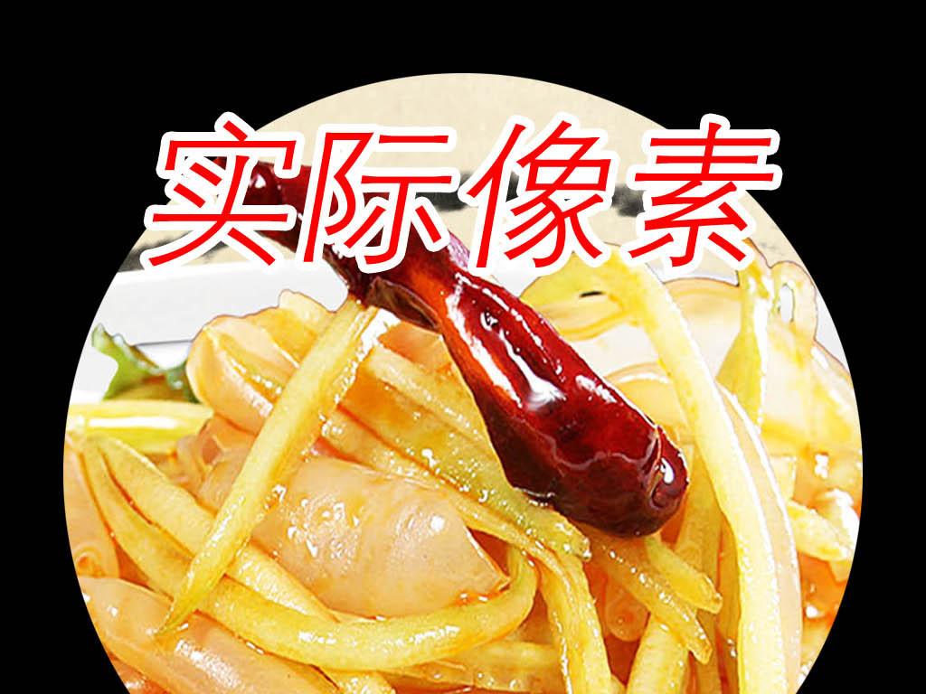 壁纸中式中国风火锅店手绘餐厅菜单设计茶餐厅餐厅宣传单餐厅招牌餐厅