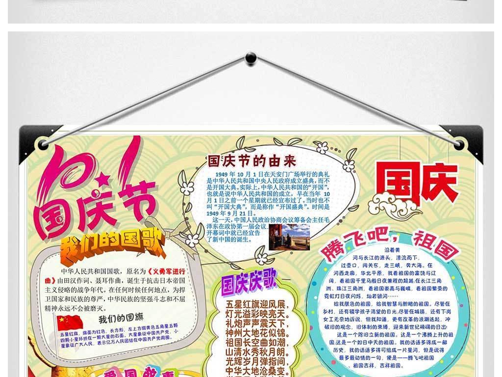 word十一欢度国庆节周年庆祝我爱祖国手抄报小报