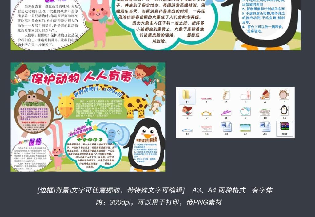 世界动物日保护爱护动物小报手抄报小报3
