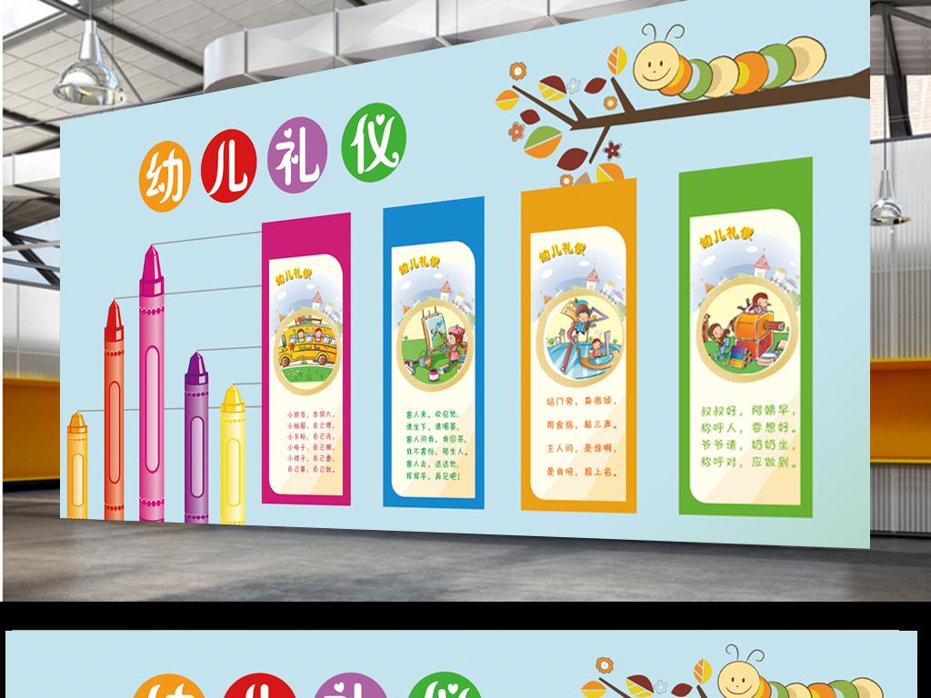 大气精品幼儿园礼仪展板宣传画模板下载图片