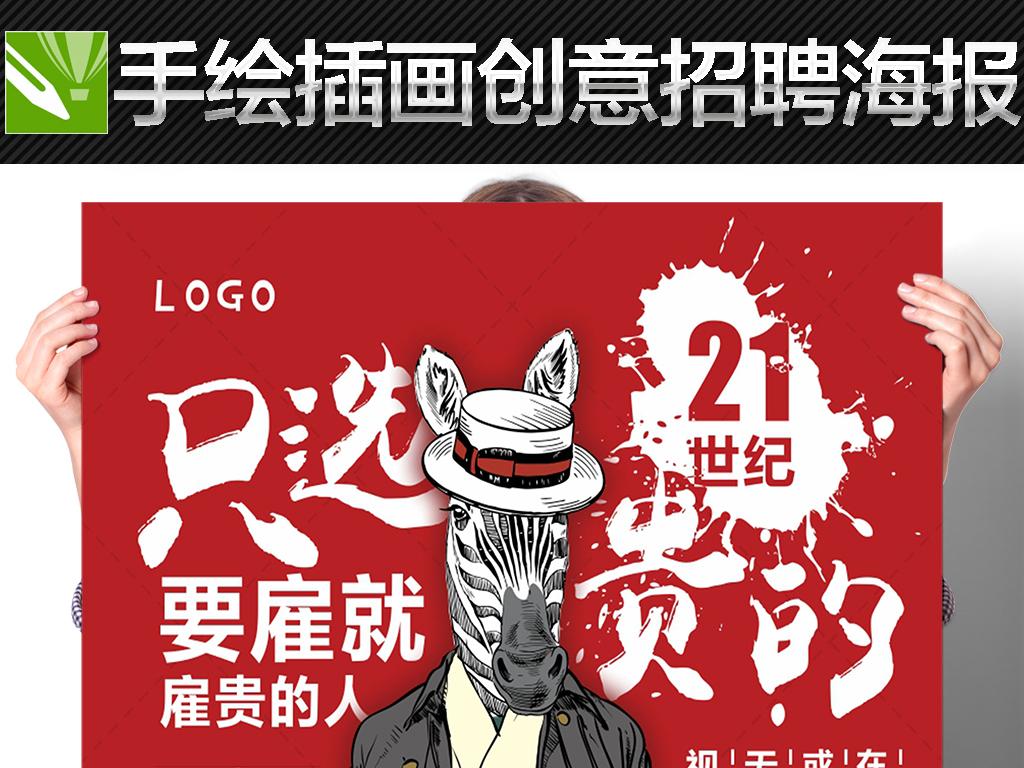 只选贵的手绘插画矢量创意招聘海报模板