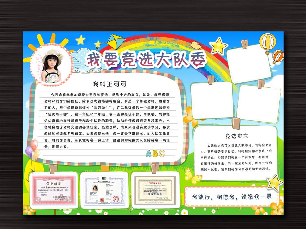 小学生班委大队委竞选海报手抄报word版
