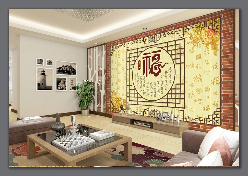 百富图中式客厅电视沙发背景墙图片