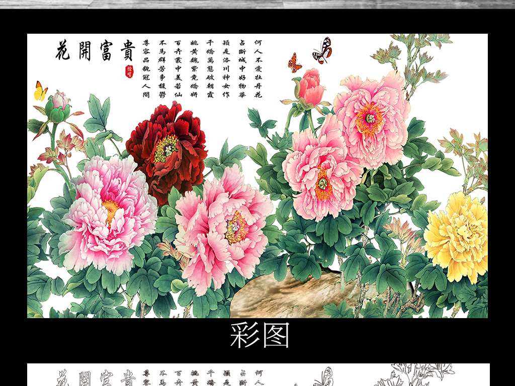 花开富贵工笔画牡丹背景墙