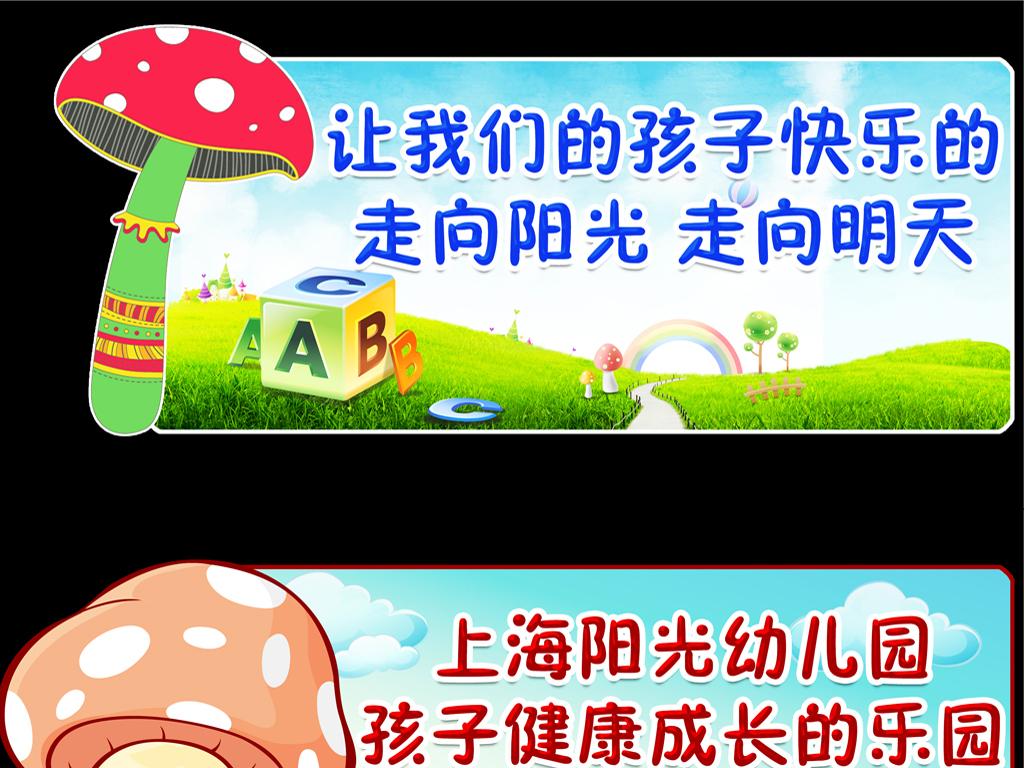 卡通蘑菇幼儿园安全文明理念标语模板下载