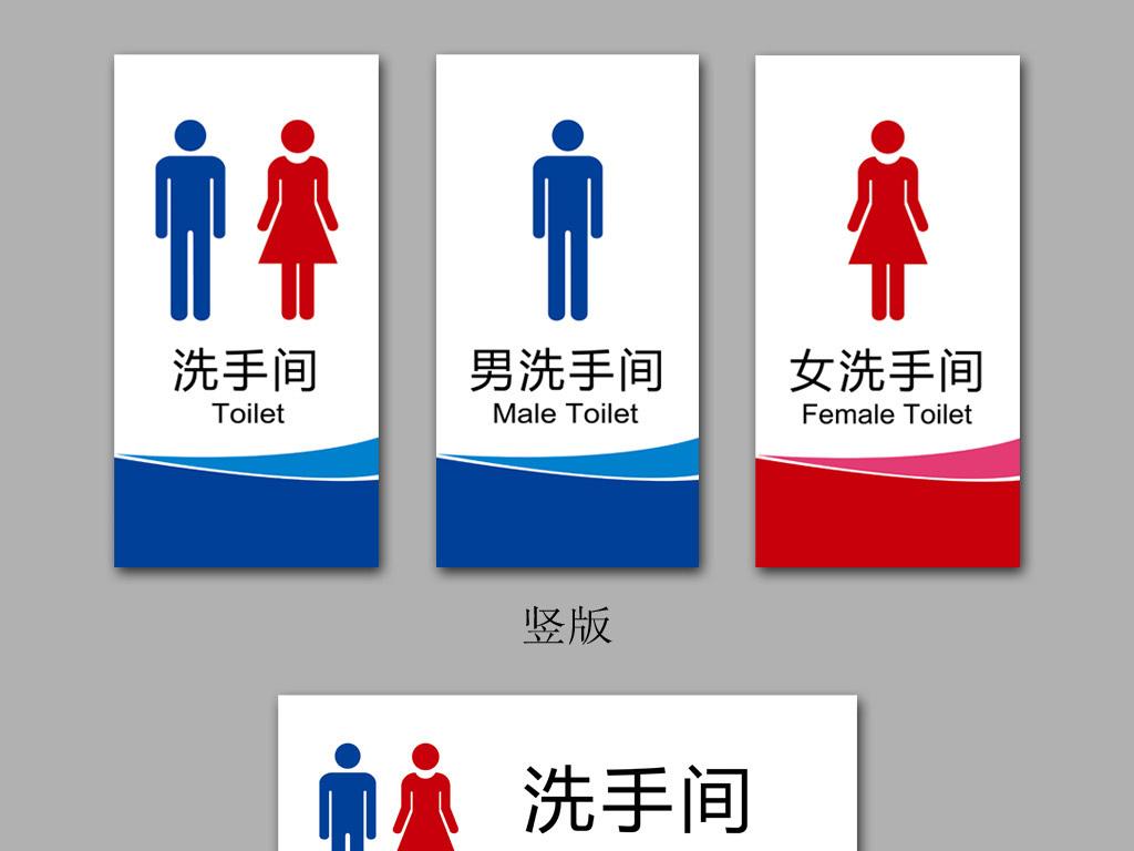 卫生间门牌洗手间标志牌