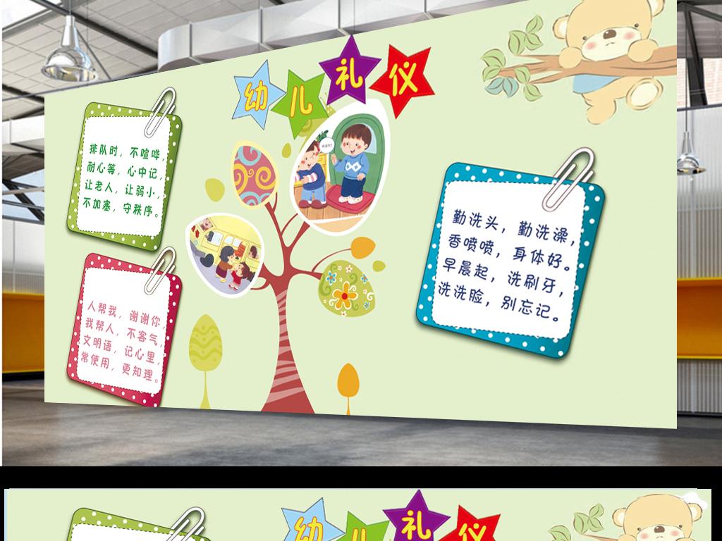 大树精品幼儿园礼仪展板设计模板下载图片