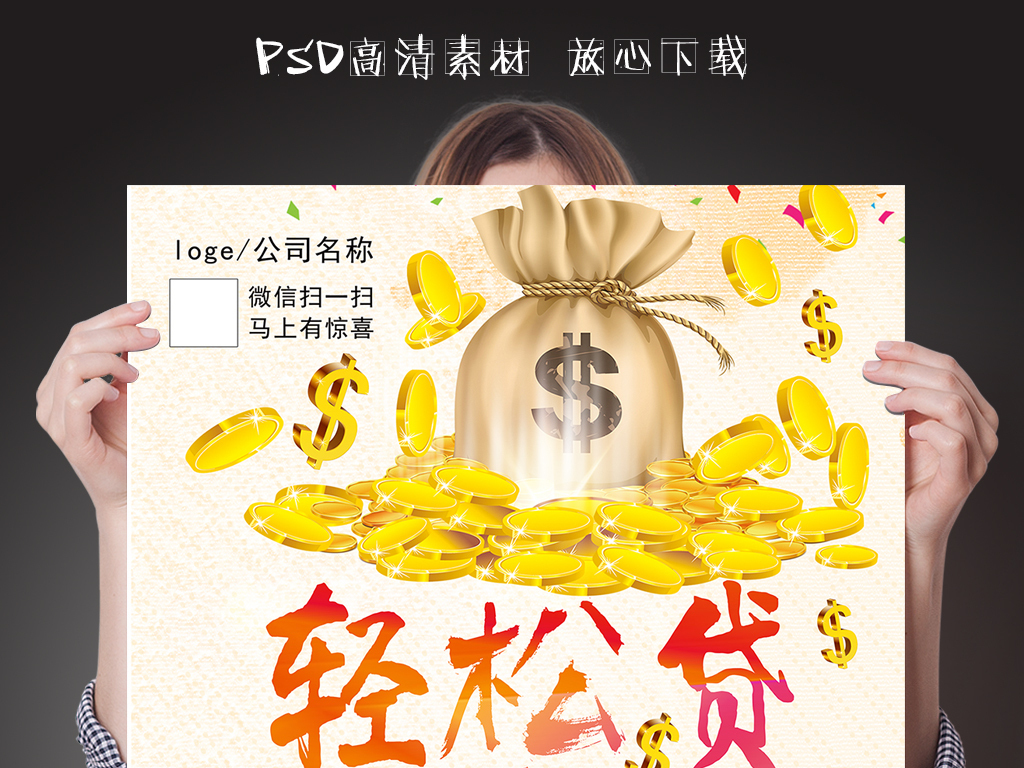 创意金融贷款海报素材下载