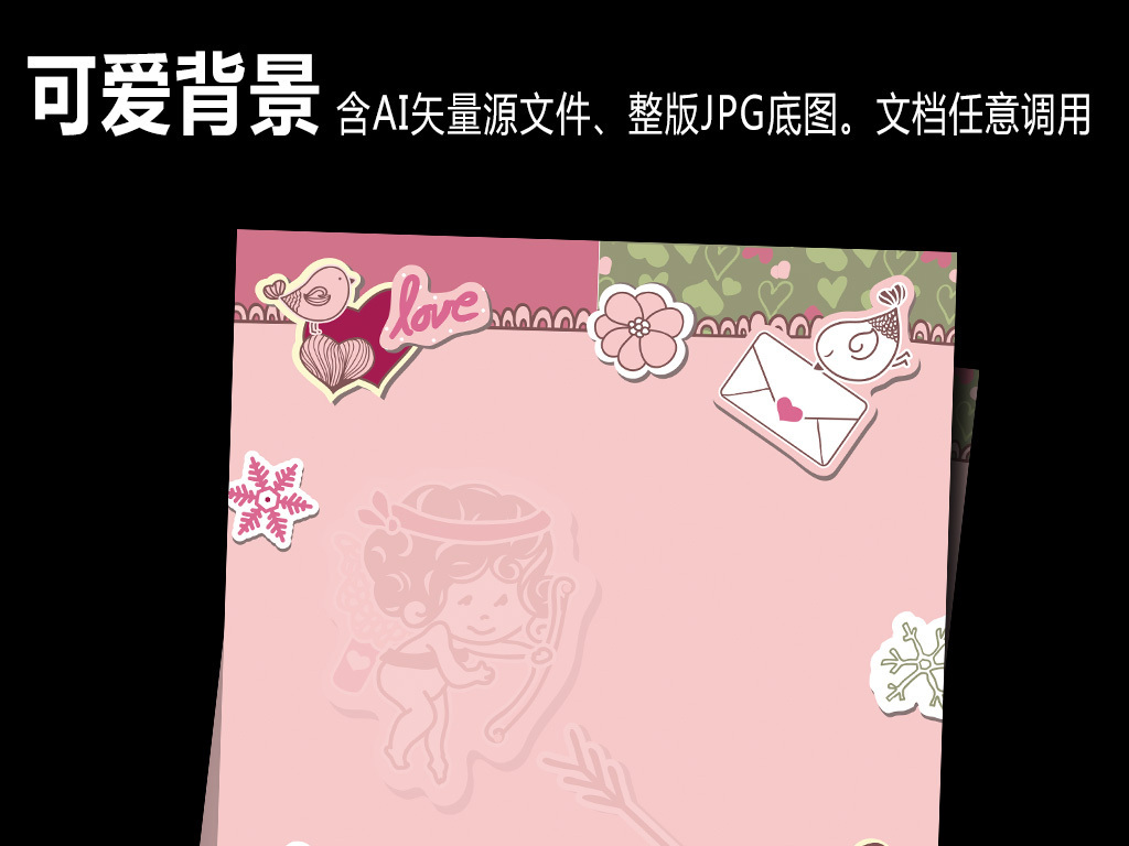 可爱卡通爱情信纸海报背景模板