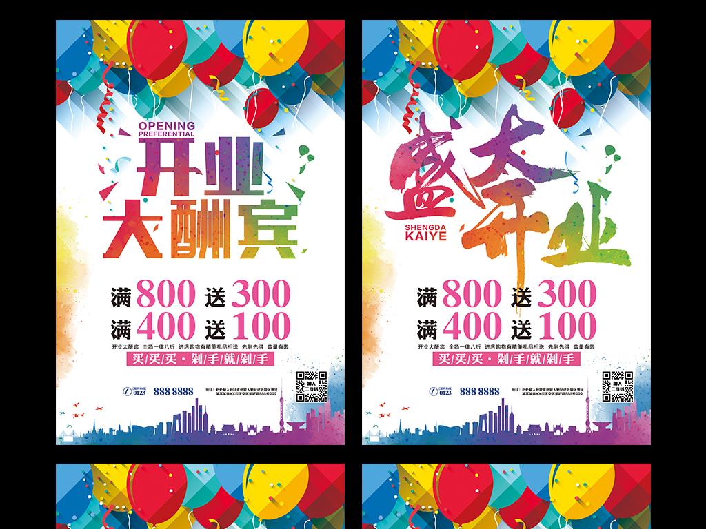 平面|广告设计 海报设计 pop海报 > 开业促销扁平水彩海报psd模板