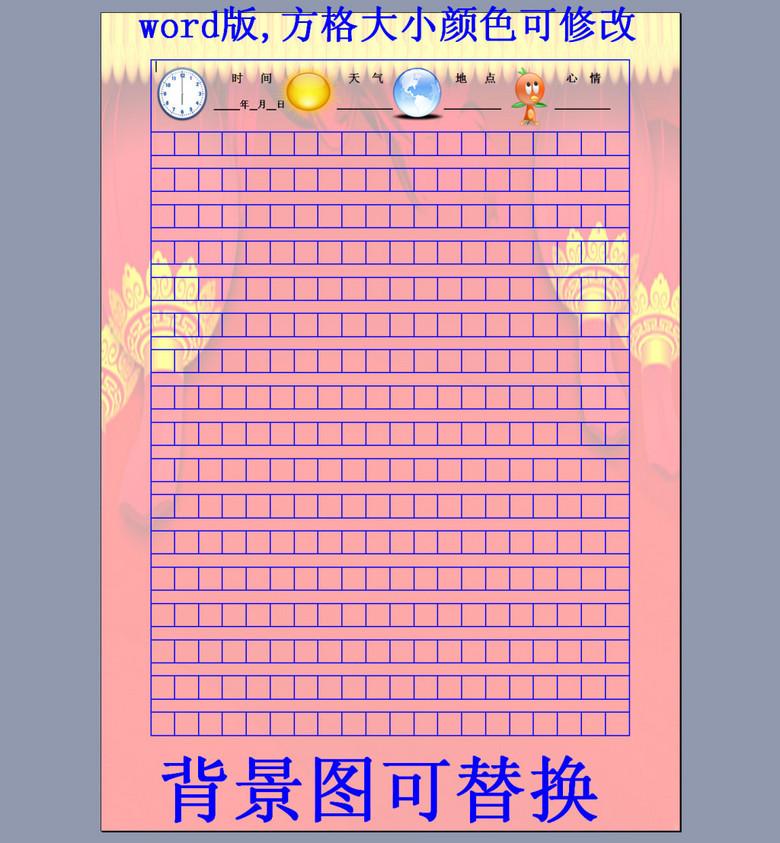 Word信纸模版春节背景作文模版2