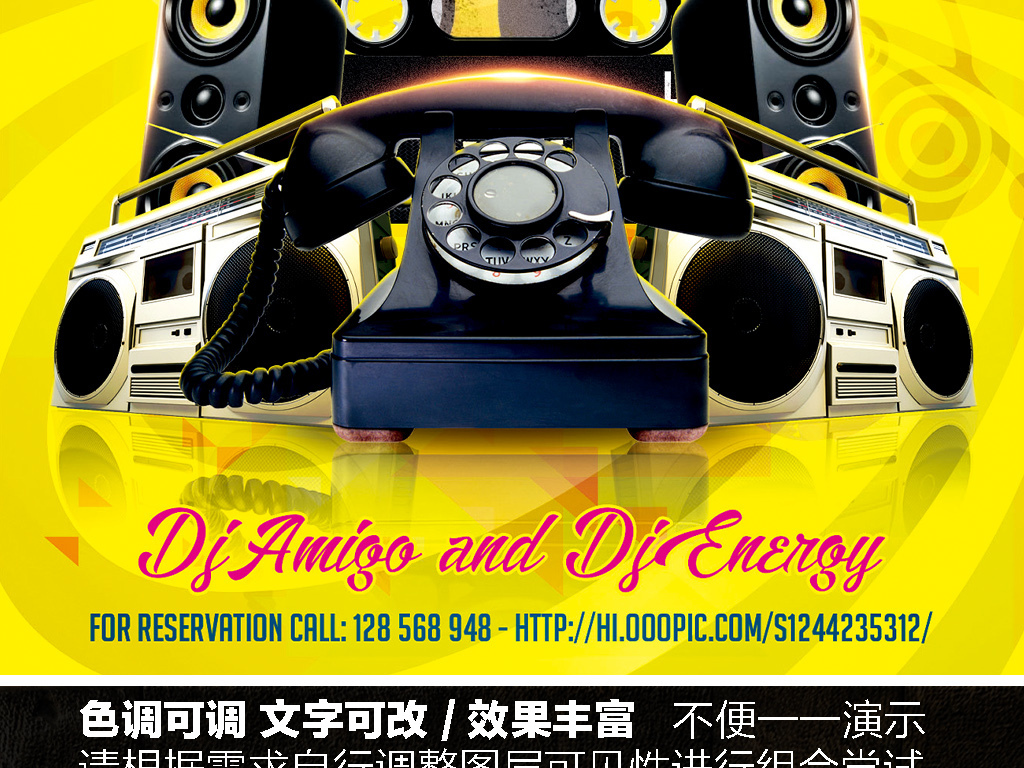 pop音乐节手绘海报