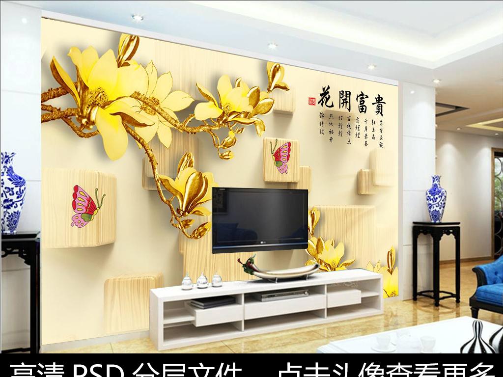 3d方块金色玉兰花电视背景墙
