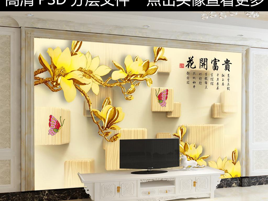 背景墙|装饰画 电视背景墙 3d电视背景墙 > 3d方块金色玉兰花电视背景
