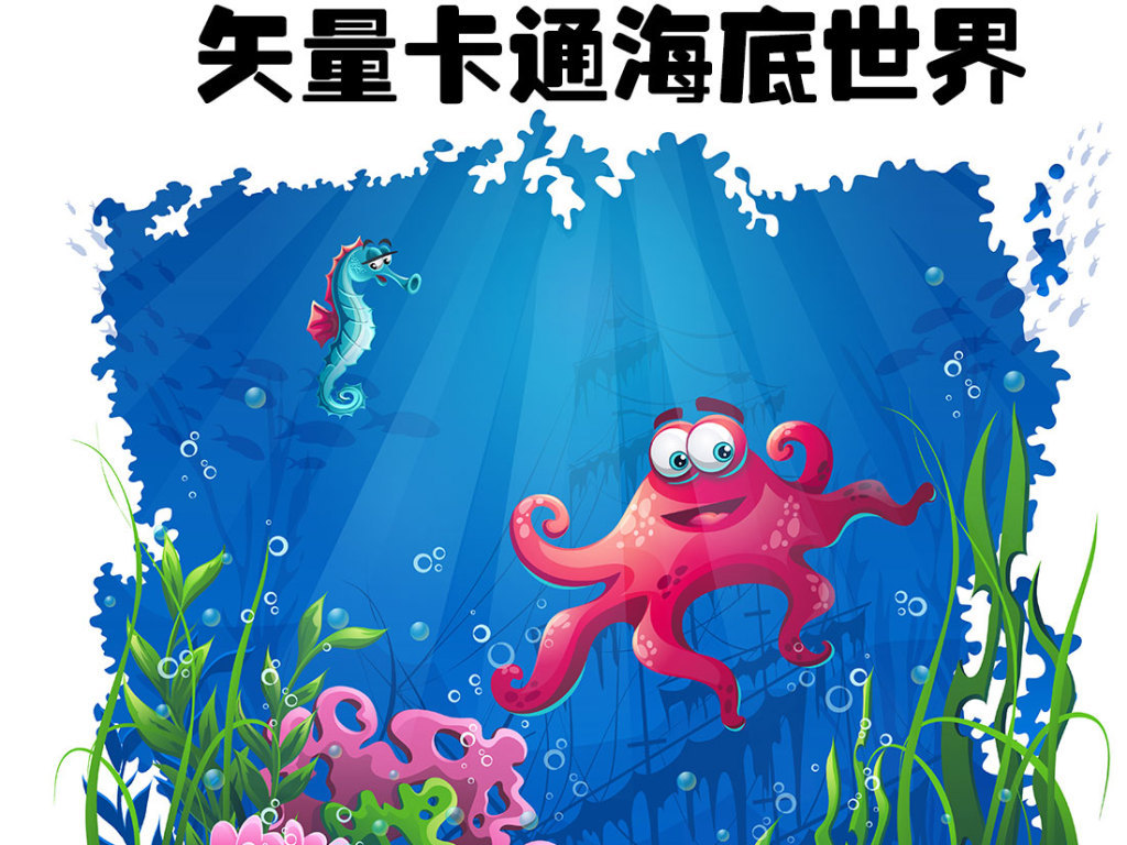 唯美卡通海底世界背景素材