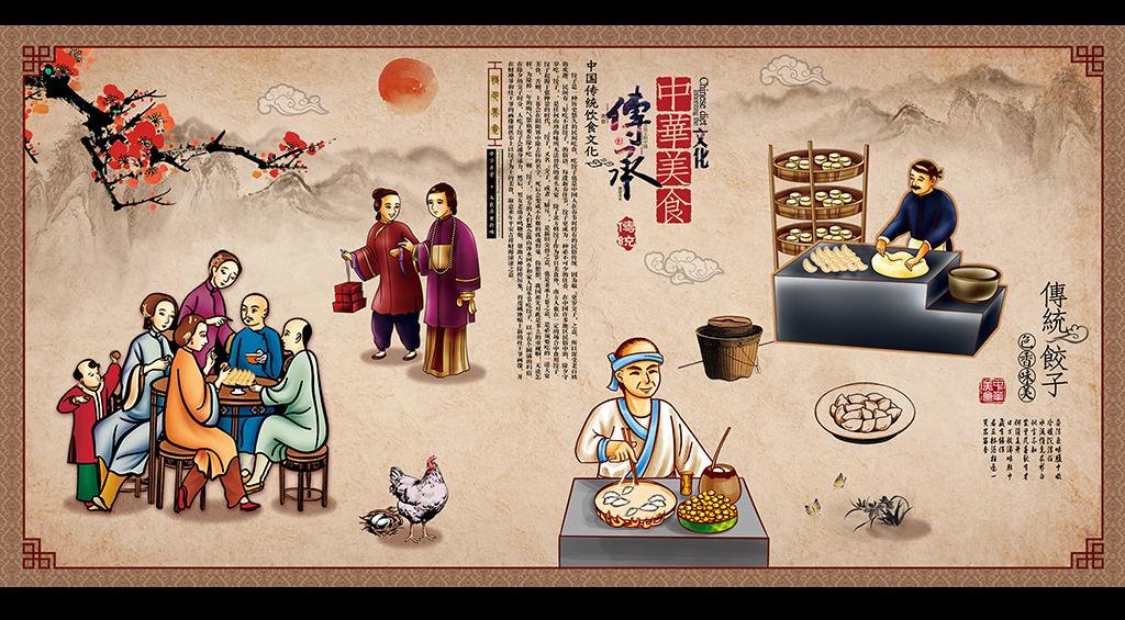 psd)                                  饺子手绘特色风味小吃