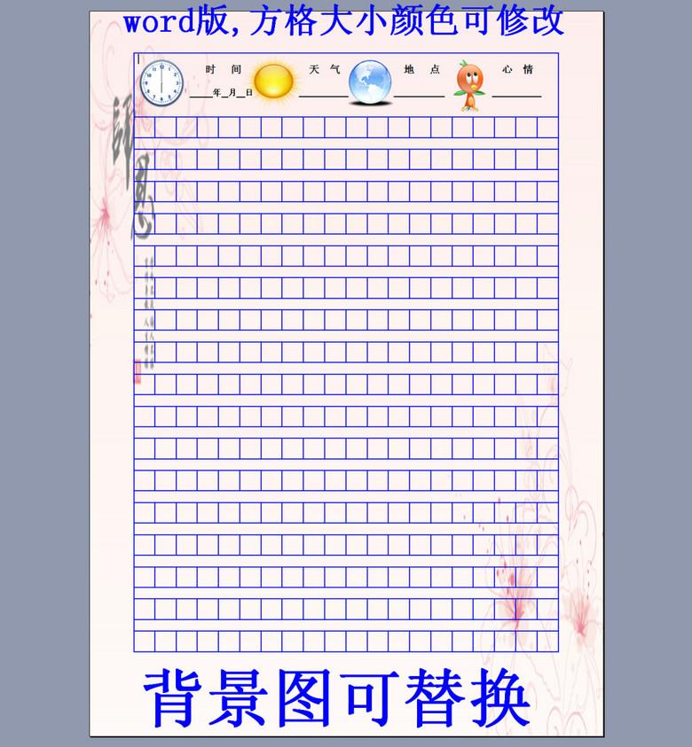 书信格式信纸模版教师节背景word版2