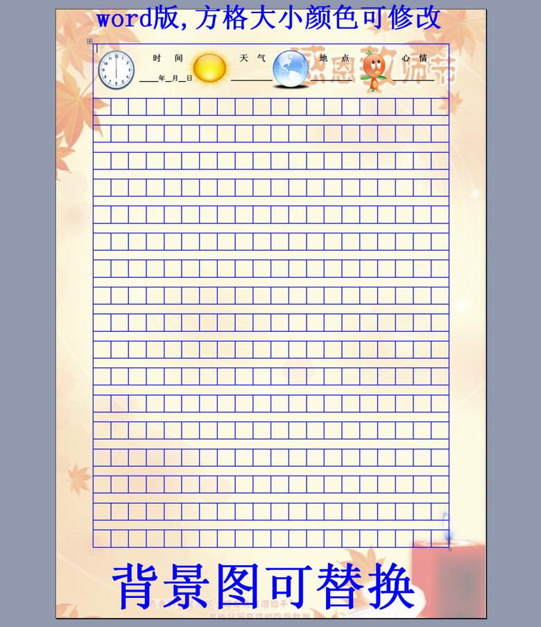 书信格式信纸模版教师节背景word版10模板下载 word doc格式素材 图