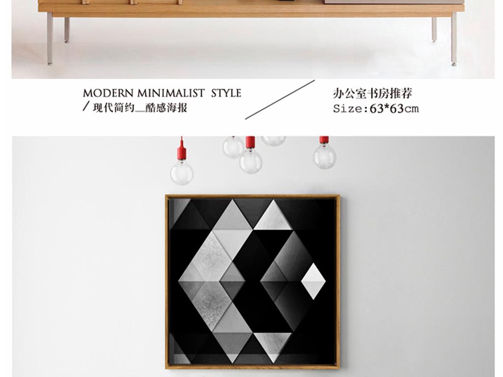 现代简约黑白抽象几何图形无框画