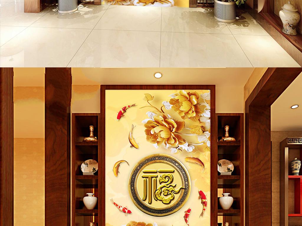 木雕牡丹花3d福字九鱼图玄关装饰画背景墙