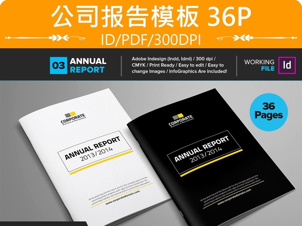 2016黑色白色公司报告企业计划书模板