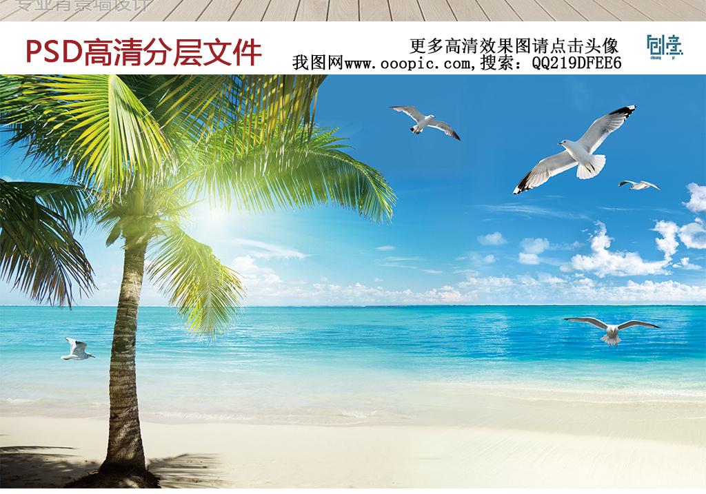 椰树浪漫沙发背景背景装饰画蓝天白云蓝天云海马尔