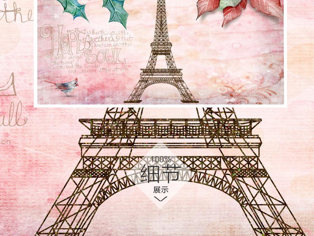 浪漫花朵埃菲尔铁塔电视背景墙