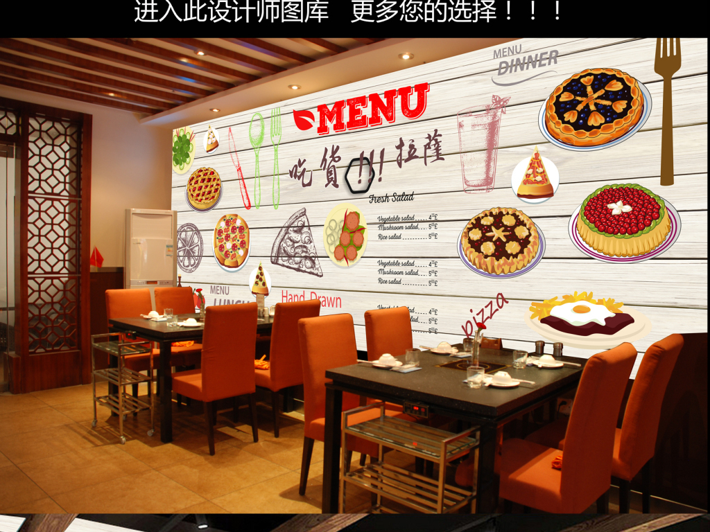 卡通木板木板卡通美食卡通餐厅