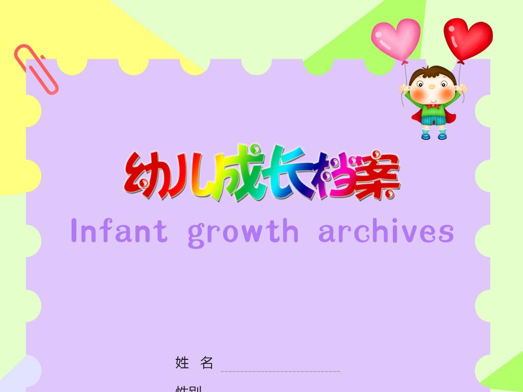 儿童幼儿成长档案手册记录册封面模板