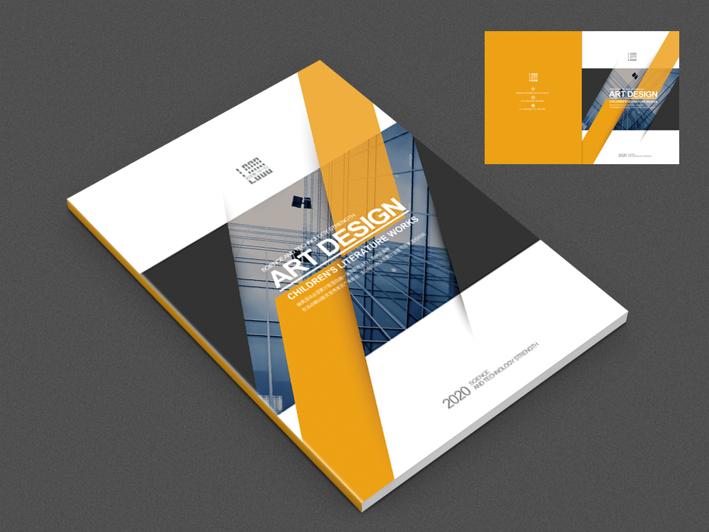 国际版式商务设计杂志画册封面设计