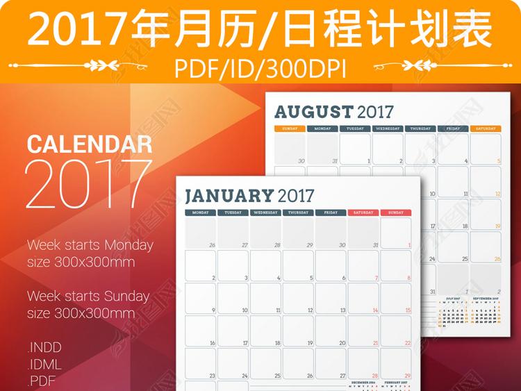 2017年鸡年台历月历年历日程计划表模板
